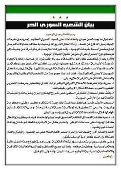 حركة التحرير الشعبية السورية: سوريا باتت تحت الاحتلال الإيراني