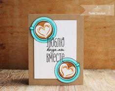 cherrylana designs: Кофейная любовь - МК от Ташы