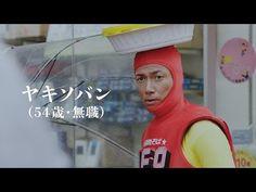 日清焼そばU.F.O. CM 「エクストリームZERO! ~ヤキソバンの悲劇~ 篇」 120秒 / マイケル富岡 - YouTube「過去の栄光を有名なストーリーに掛け合わせてカムバックさせる。」