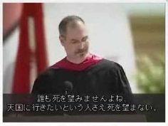 Apple創始者・スティーヴ・ジョブスの伝説のスピーチ(2)