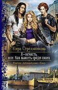 Интересная книга Я – нечисть, или Как выжить среди своих, Стрельникова Кира #onlineknigi #буква #author #love