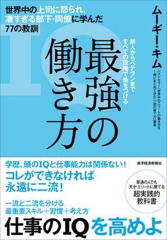 読む本でバレる「一生、成長しない人」の3欠点 | 最強の働き方 | 東洋経済オンライン | 経済ニュースの新基準
