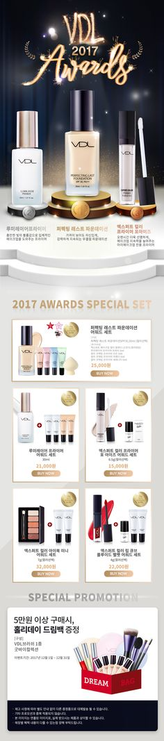 VDL 브랜드데이 PROMOTION EVENT AWARD 2017 Event Banner, Web Banner, Ad Design, Event Design, Cosmetic Design, Promotional Design, Brand Promotion, Event Page, Web Layout