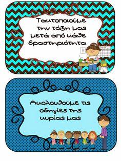 Στάση νηπιαγωγείο: Οι κανόνες της τάξης μας Classroom Rules, Classroom Organization, September Crafts, Class Rules, Circle Time, Back To School, Kindergarten, Preschool, Activities