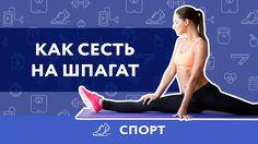 ВИДЕО: Как сесть на шпагат - http://lifehacker.ru/2016/03/23/video-splits/
