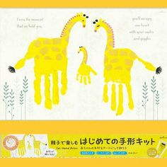 【メール便OK】【あす楽対応】ホールマーク/Hallmark 親子で楽しむ はじめての手形キット「キリン」イエローインク MyFirstシリーズ ハーフバースデー ファーストバースデー 半年 1歳 赤ちゃん 子供 手形スタンプ アート 出産祝い 手形アート