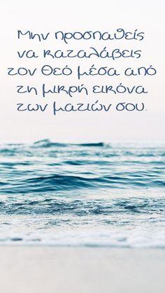 Wisdom, Positivity, Faith, God, Quotes, Inspiration, Jesus Christ, Dios, Quotations