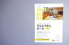 ふじおか中央保育園 ポスター