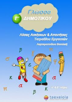 Publishing platform for digital magazines, interactive publications and online catalogs. Convert documents to beautiful publications and share them worldwide. Title: Βιβλίο Γλώσσας Γ΄ Δημοτικού, Author: Marios Mon, Length: 215 pages, Published: Digital Magazine, Author, Teaching, Education, School, Books, Magazines, Platform, Taxi