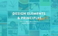 初心者からベテランまで一度確認しておきたい、デザインの基本原則20個をまとめています。