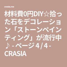 材料費0円DIY☆拾った石をデコレーション「ストーンペインティング」が流行中♪ - ページ 4 / 4 - CRASIA