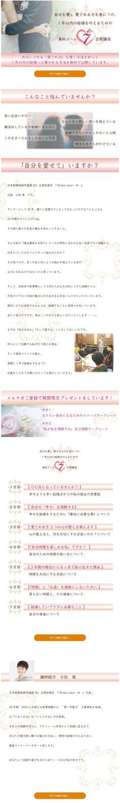 婚活カウンセラー 小松恵様のメルマガランディングページを制作させていただきました。 It Works, Nailed It