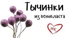 Тычинки для цветов из пенопластовых шариков