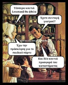Funny Memes Cant Stop Laughing Lol 20 2 Funny Greek Quotes, Greek Memes, Ancient Memes, New Funny Memes, Funny Stuff, Teacher Memes, School Quotes, Can't Stop Laughing, Funny Photos