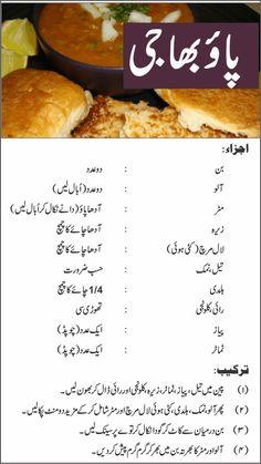 Aaloo Recipe, Gosht Recipe, Masala Tv Recipe, Urdu Recipe, Indian Food Recipes, Asian Recipes, My Recipes, Vegetarian Recipes, Chicken Recipes