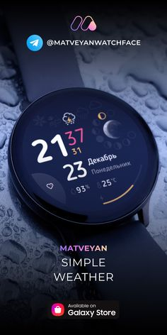 Samsung Galaxy S, Samsung Galaxy Wallpaper, Galaxy S3, Digital Watch Face, Weather Watch, Gear S3 Frontier, Watch Wallpaper, City Aesthetic