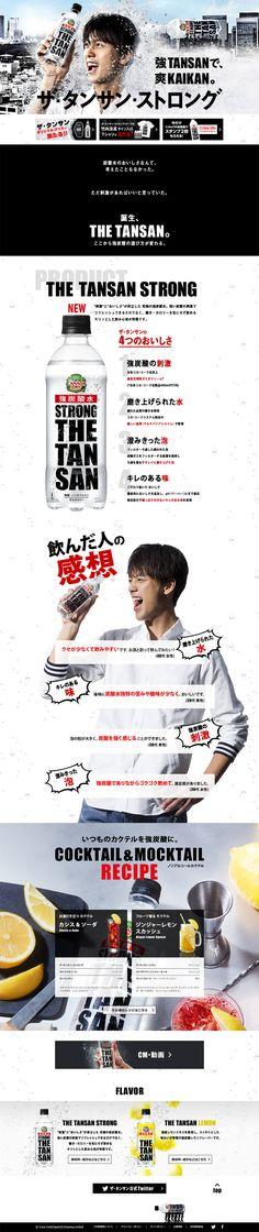 日本コカ・コーラ株式会社様の「ザ・タンサン」のランディングページ(LP)かっこいい系|水・ソフトドリンク #LP #ランディングページ #ランペ #ザ・タンサン