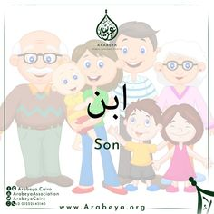 Celebrating International Day Of Families, there you are some of the Family members in Modern Standard Arabic ‍‍  #Family #InternationalDayOfFamilies #FamilyMembers #ModernStandardArabic #ArabicLanguage #LearnArabic #ILoveMyFamily #Son