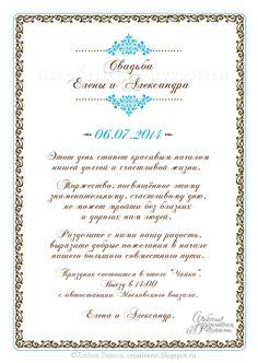 Текст приглашения на свадьбу.