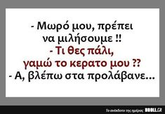 Lol, Picture Video, Funny Quotes, Jokes, Math, Funny Shit, Greek, Pictures, Videos