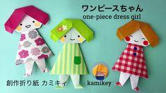 【折り紙】ワンピースちゃん One-piece dress girl (カミキィ kamikey)