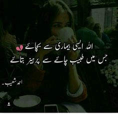 Hassanツ😍😘 Tea Quotes Funny, Funny Jokes, Urdu Poetry Romantic, Love Poetry Urdu, Chai Quotes, Best Friend Drawings, My Tea, Life Is Like, Quotations