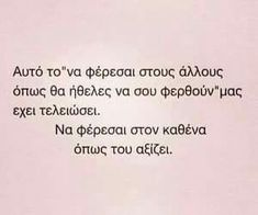 The Words, Funny Greek Quotes, Funny Quotes, Crush Quotes, Wisdom Quotes, Best Quotes, Love Quotes, Life Code, Empowering Words