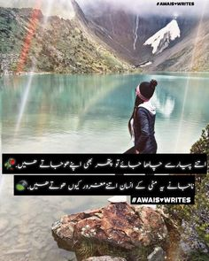 Broken Love Quotes, Never Lose Hope, Urdu Poetry Romantic, Urdu Words, Sad Love, Quotations, Have Fun, Writer, Life Quotes