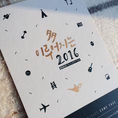多 이루어지는 2016 달력 - 디지털 아트 · 일러스트레이션, 디지털 아트, 일러스트레이션, 브랜딩/편집, 일러스트레이션