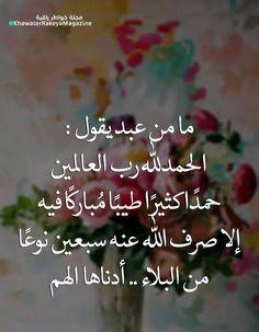 الحمد لله حمدا كثيرا..🌹🌹 Islamic Quotes Wallpaper, Islam Quran, Sweet Words, Held, Beautiful Moments, Arabic Quotes, Trust God, Allah, Iphone Wallpaper