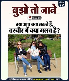 Funny Sms, Funny Jokes In Hindi, Very Funny Jokes, Funny School Memes, Funny Quotes, Funny Facts, Puzzle Quotes, Moral Stories In Hindi, True Interesting Facts