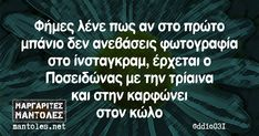 Greek Quotes, Languages, More Fun, Laughing, Funny Quotes, Jokes, Lol, Humor, Learning