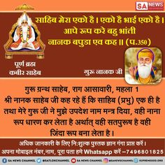 Guru Nanak ji Saw Lord Kabir Sitting On A Throne in Sachkhand And Told That God Is In Form. For more information Must watch 👇 Sadhna TV At pm Guru Nanak Ji, Nanak Dev Ji, Believe In God Quotes, Quotes About God, Gita Quotes, Hindi Quotes, Teacher Bible Verse, Shri Guru Granth Sahib, Sa News