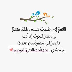 Islamic Love Quotes, Muslim Quotes, Religious Quotes, Arabic Quotes, Arabic Art, Arabic Words, Arabic Typing, Allah Wallpaper, Islamic Prayer