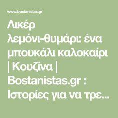 Λικέρ λεμόνι-θυμάρι: ένα μπουκάλι καλοκαίρι | Κουζίνα | Bostanistas.gr : Ιστορίες για να τρεφόμαστε διαφορετικά