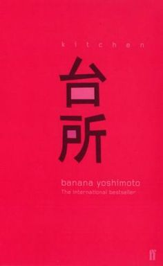 Kitchen-Banana Yoshimoto    Two beautiful stories about love, food and grief.
