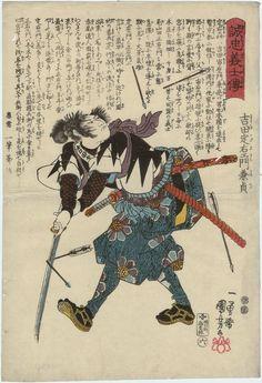 6.吉田定右衛門兼貞  よしだ さだえもん かねさだ Yoshida Sadaemon Kanesada (吉田沢右衛門兼貞 よしだ さわえもん かねさだ Yoshida Sawaemon Kanesada)