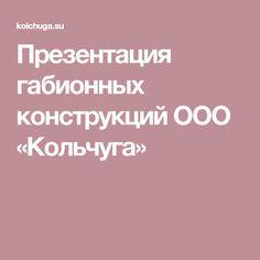 Презентация габионных конструкций ООО «Кольчуга»
