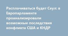 Расплачиваться будет Сеул: в Европарламенте проанализировали возможные последствия конфликта США и КНДР https://apral.ru/2017/09/22/rasplachivatsya-budet-seul-v-evroparlamente-proanalizirovali-vozmozhnye-posledstviya-konflikta-ssha-i-kndr.html  Фото: Keith Tarrier / shutterstock.com В случае превентивного удара США по КНДР Пхеньян может ответить нападением на Южную Корею, в частности, на столицу государства — Сеул. При этом число жертв «может быть огромным», сообщается в докладе…
