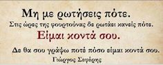 Greek Quotes, Food For Thought, Philosophy, Me Quotes, Poetry, Thoughts, Feelings, Sayings, Reading