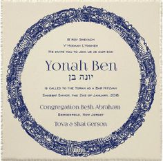 Jerusalem Etching – Bar Mitzvah Invitation