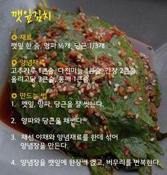 요리살림 - <밥도둑~! 밑반찬... : 카카오스토리 Kimchi, Cooking Recipes, Beef, Restaurant, Food, Water, Meat, Gripe Water, Chef Recipes