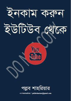 Earn Money from Youtube (YouTube Theke Income) PDF Book. Download free Earn Money from Youtube (YouTube Theke Income) bangla ebook. Vocabulary Book Pdf, Grammar Book Pdf, English Grammar Book, English Speaking Book, English Books Pdf, Learn English, Free Books Online, Free Pdf Books, Free Ebooks