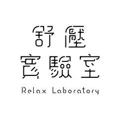 Chinese logo More Word Logo, Typo Logo, Logo Branding, Chinese Fonts Design, Japanese Graphic Design, Japan Logo, Logo Design, Text Design, Layout Design