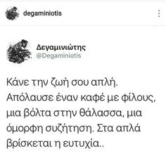 Quotes About Haters, Distance Love, Life Philosophy, Greek Words, Greek Quotes, Book Quotes, Wise Words, Texts, Lyrics