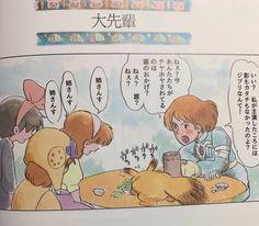 田中圭一先生のせいでナウシカをまともに見れなくなったTL - Togetterまとめ Hayao Miyazaki, Studio Ghibli, Funny Images, Manga Anime, Comedy, Geek Stuff, Family Guy, Jokes, Animation