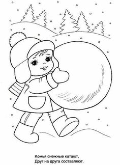 Colouring Pages, Adult Coloring Pages, Coloring Sheets, Coloring Books, Baby Drawing, Drawing For Kids, Christmas Colors, Christmas Crafts, Kindergarten Drawing