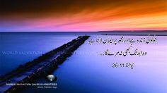 Yohana 11:26 Urdu Bible Verses