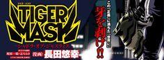 El Manga Tiger Mask - Shadow of Justice finalizará el 6 de septiembre.