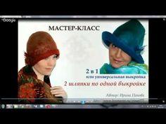 Ирина Панова валяние - YouTube